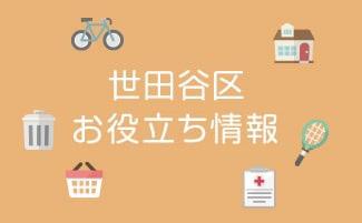 4連休中の新型コロナウイルス感染症の相談窓口(世田谷保健所)のご案内です。