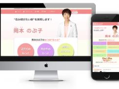 世田谷区議会委員 岡本のぶ子オフィシャルホームページ