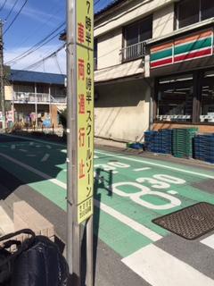 桜丘3丁目抜け道の安全対策スクールゾーン