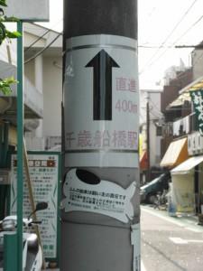 桜丘二丁目と経堂五丁目のT字路、駅を明示する標識を設置