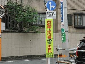 世田谷二丁目住宅地交差点の安全対策(注意看板、ゼブラ舗装)
