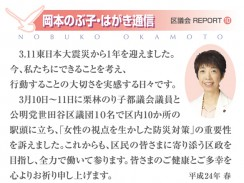 のぶ子通信Vol.10-01