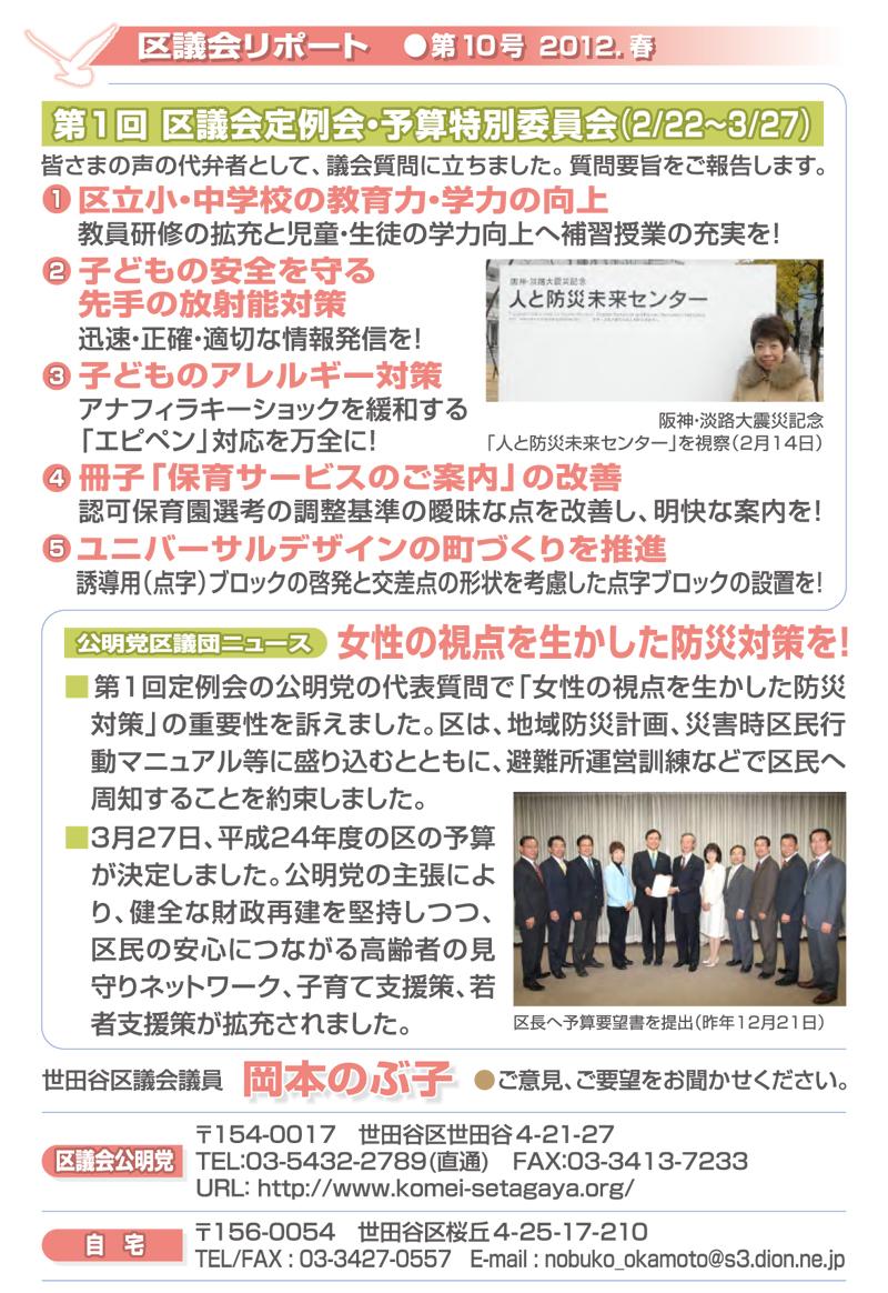 のぶ子通信Vol.10-02