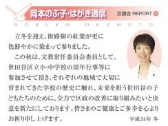 のぶ子通信Vol.11-01