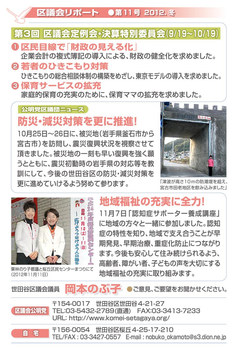 のぶ子通信Vol.11-02