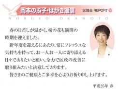 のぶ子通信Vol.12-01
