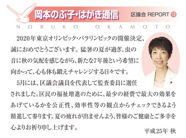 のぶ子通信Vol.13-01