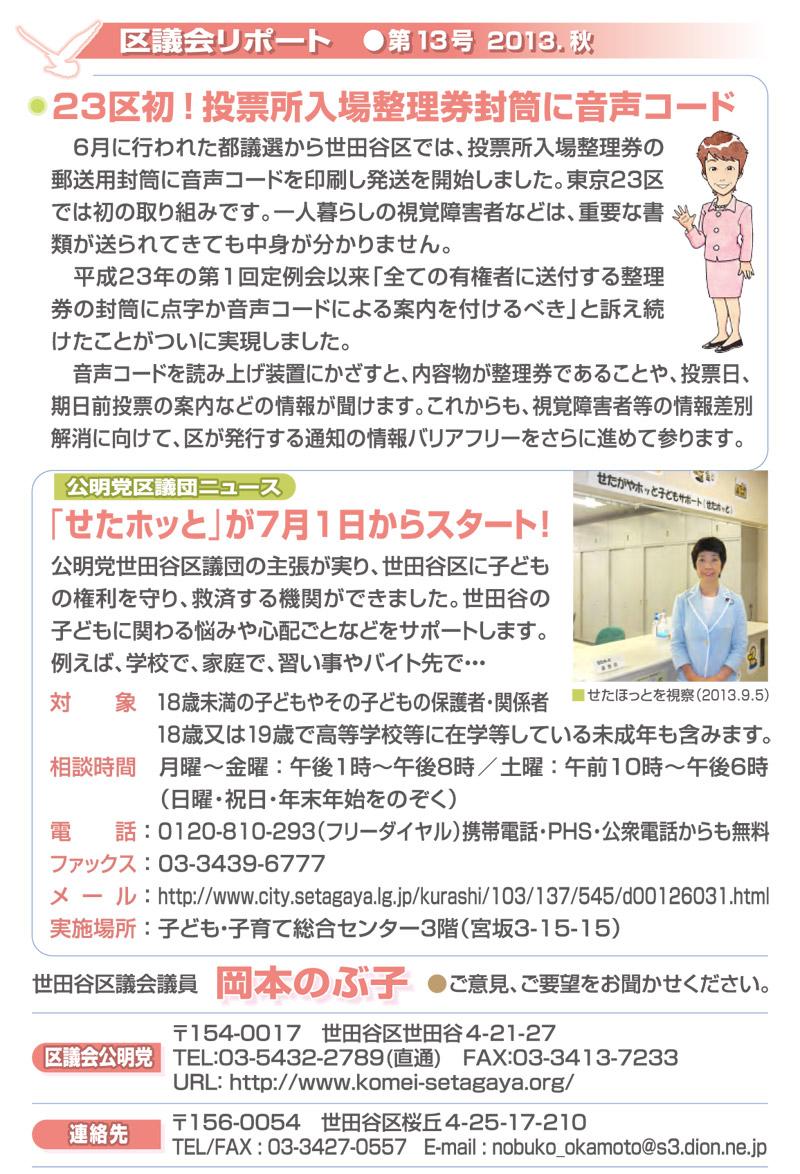 のぶ子通信Vol.13-02
