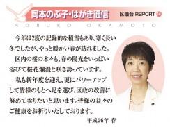 のぶ子通信Vol.14-01