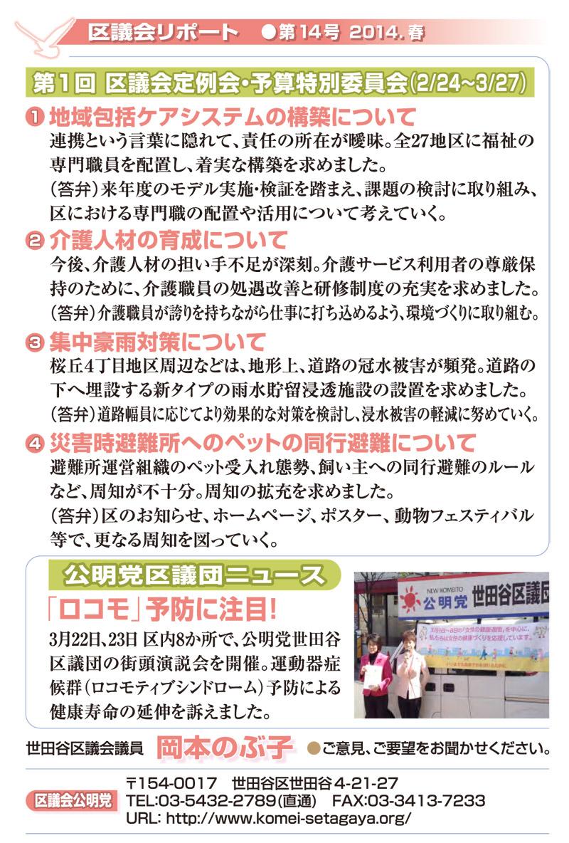 のぶ子通信Vol.14-02