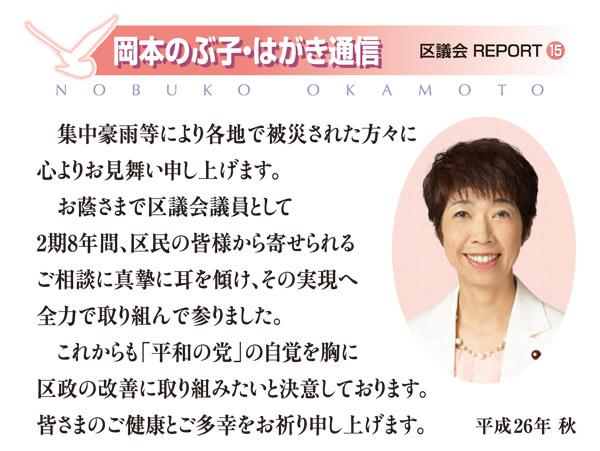 のぶ子通信Vol.15-01