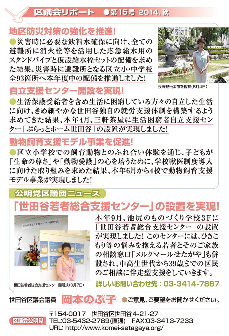 のぶ子通信Vol.15-02