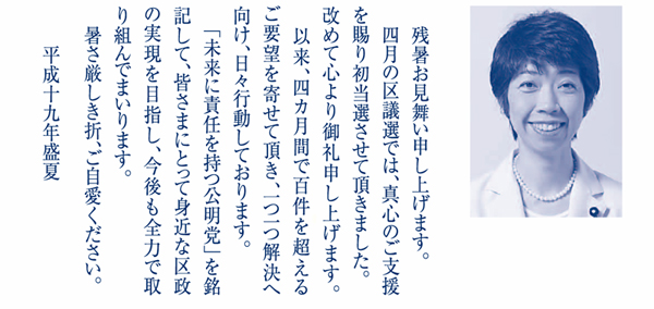 のぶ子通信Vol.1-01