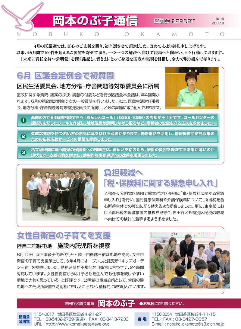 のぶ子通信Vol.1-02