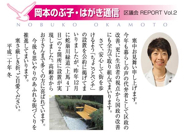のぶ子通信Vol.2-01