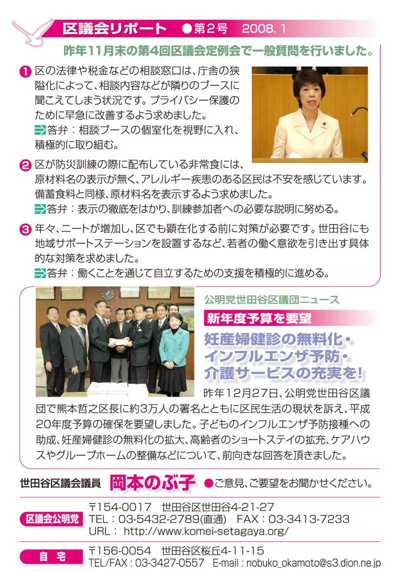 のぶ子通信Vol.2-02