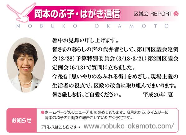 のぶ子通信Vol.3-01