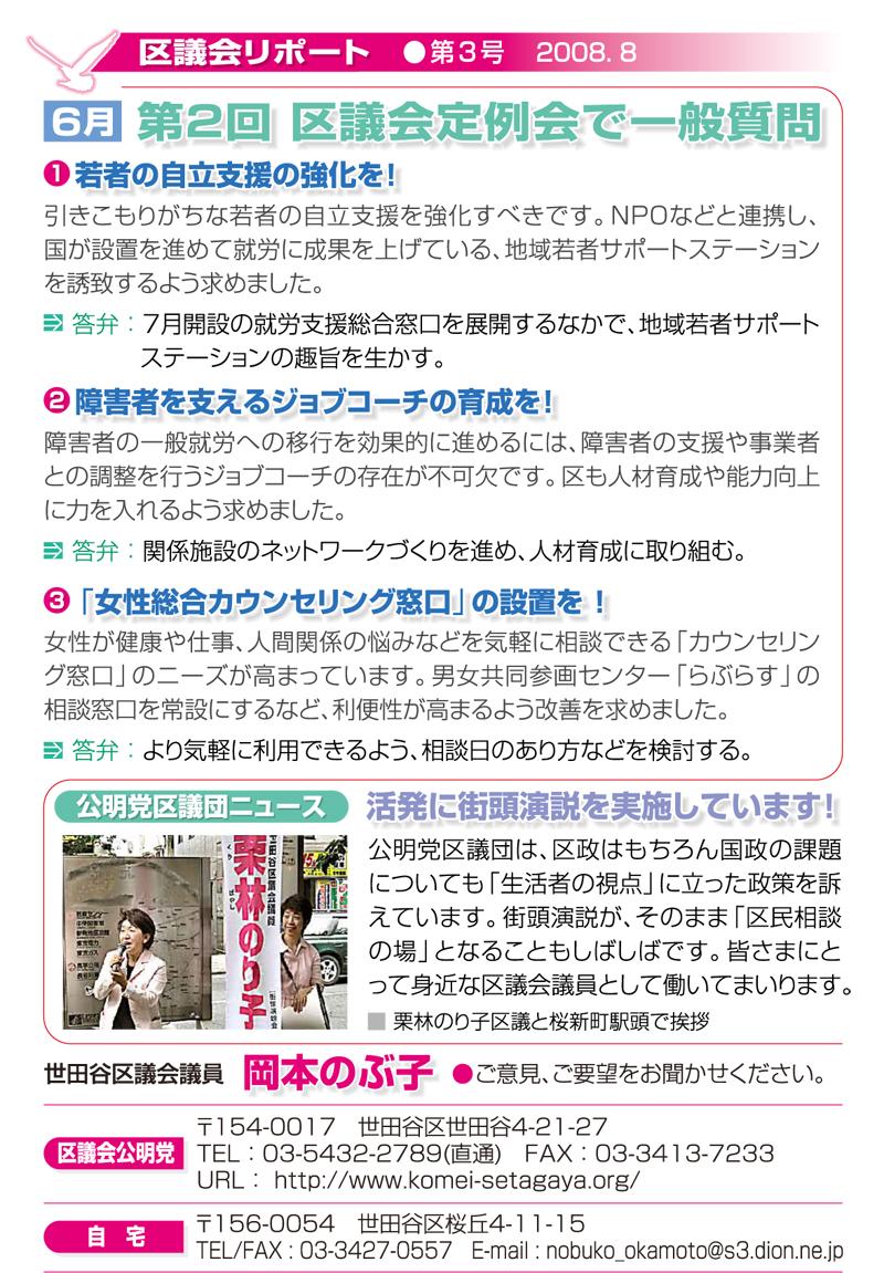 のぶ子通信Vol.3-02