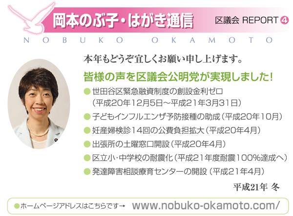のぶ子通信Vol.4-01