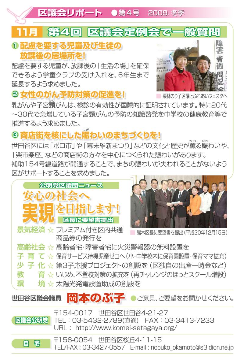 のぶ子通信Vol.4-02