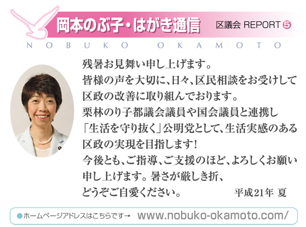 のぶ子通信Vol.5-01
