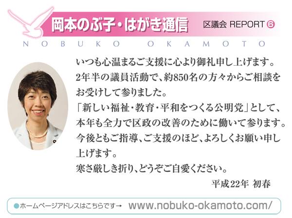 のぶ子通信Vol.6-01
