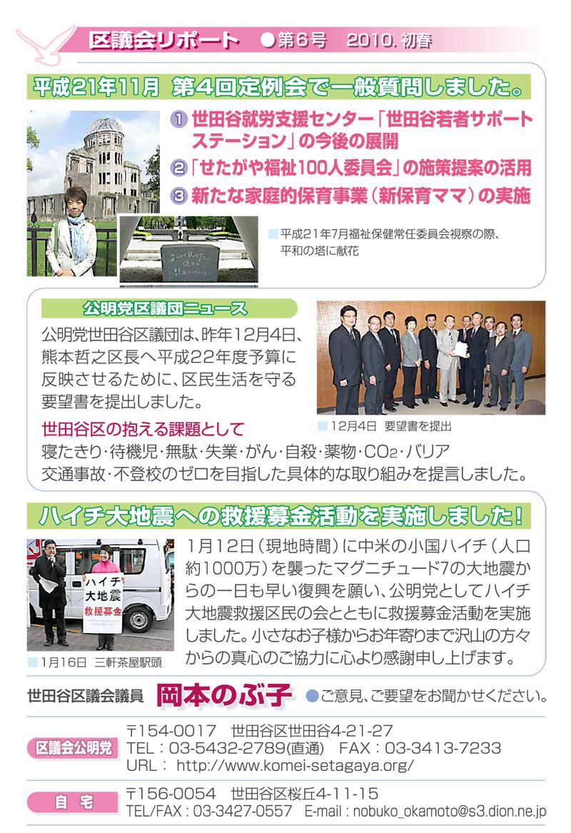 のぶ子通信Vol.6-02