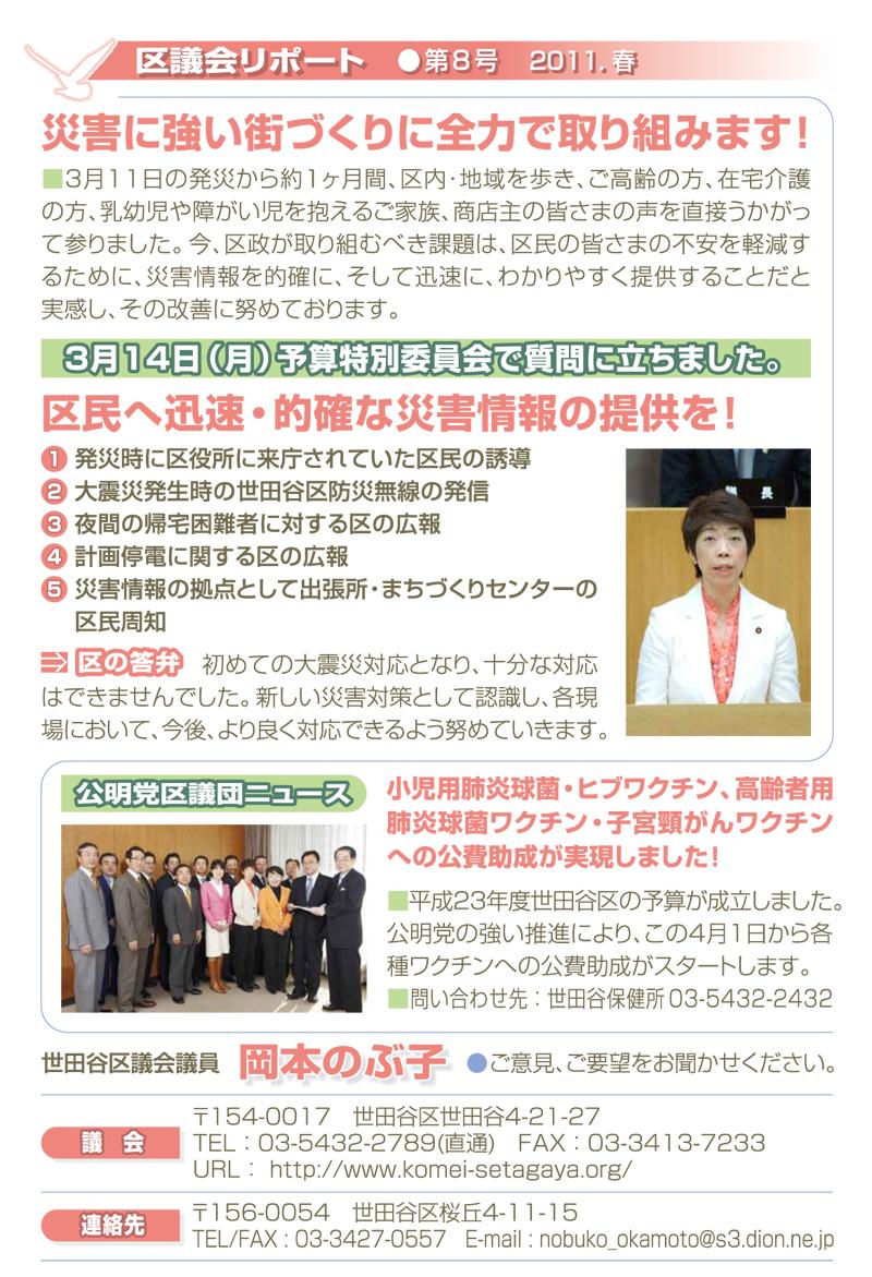 のぶ子通信Vol.8-02