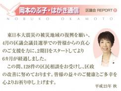 のぶ子通信Vol.9-01