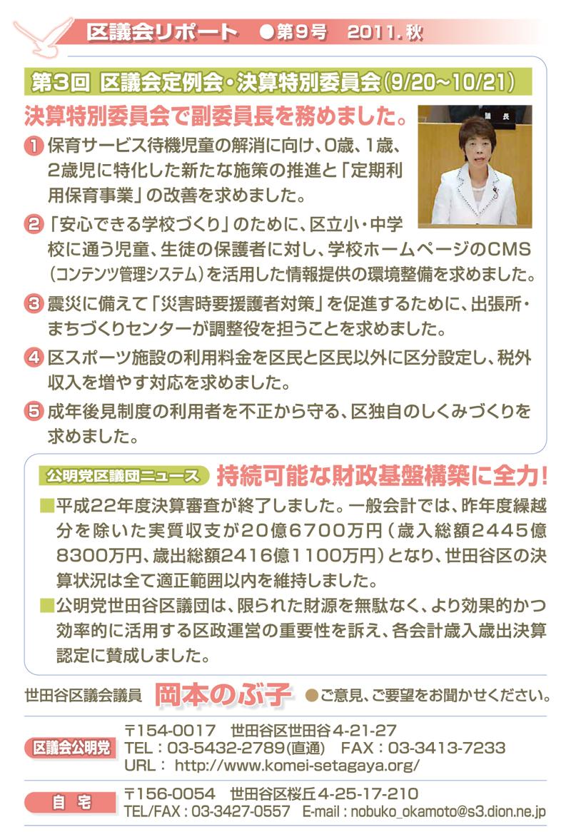 のぶ子通信Vol.9-02