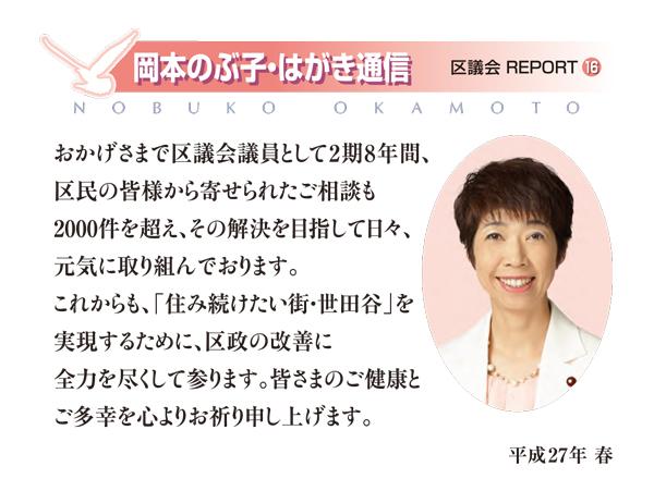のぶ子通信Vol.16-01