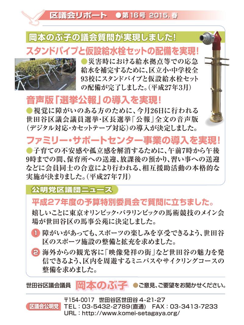 のぶ子通信Vol.16-02