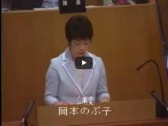 平成24年第3回定例会9月20日 本会議 一般質問