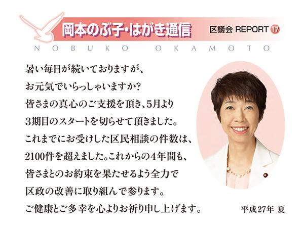 のぶ子通信Vol.17-01
