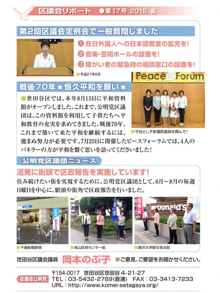 のぶ子通信Vol.17-02