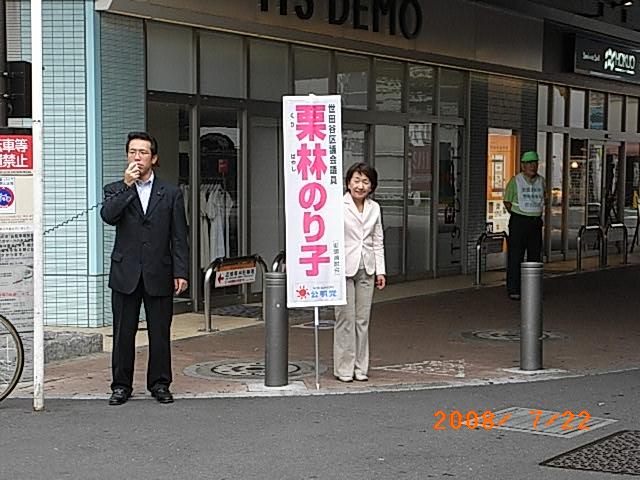 駅頭 区政報告
