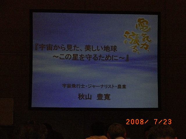 1990年日本人初の宇宙飛行士として、ソユーズ、宇宙ステーション・ミールに搭乗した、元宇宙飛行士の秋山 豊寛氏の講演会に東京ビックサイトへ行ってきました。  当時48歳でマスコミ人だった秋山さんが、宇宙に行く際のテーマそれは、「まさに環境しかなかった。宇宙船地球  号の一員として、地球規模で考え、地域でできることから考えましょう」だったそうです。  既に36年前の1972年には、ローマクラブが「成長の限界」を発表し、地球環境の悪化を予測しており、どの政党よりもいち早く環境問題に取り組んできた公明党として、今、私たちが地球規模で考え世田谷区の中で何ができるのかを真剣に考え、即行動に移す時が来ていることを実感する講演会でした。