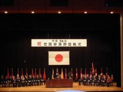 平成24年 消防団始式