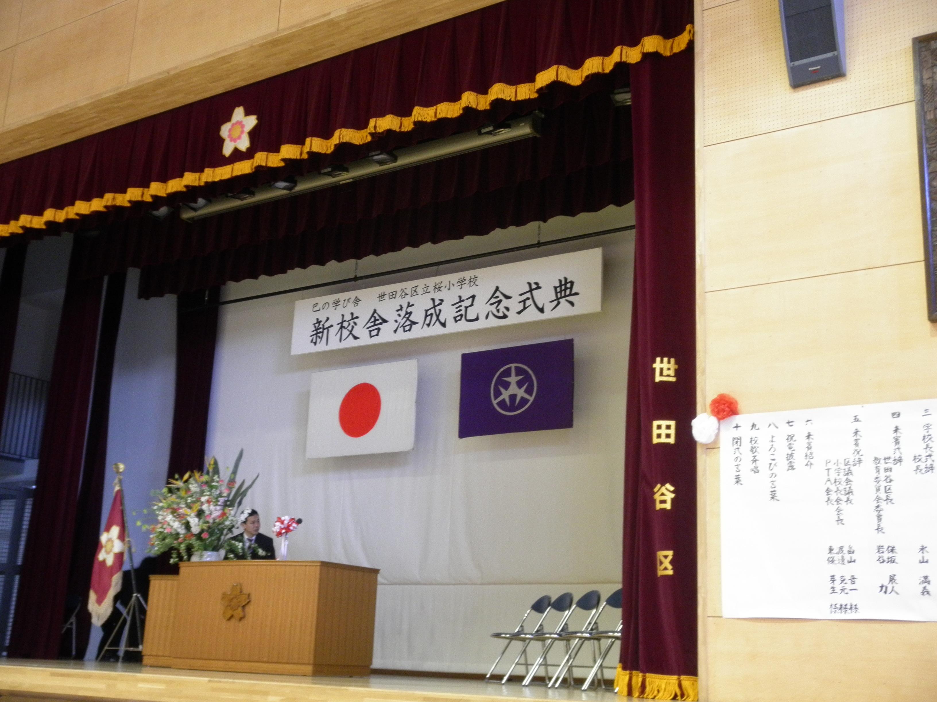 区立桜小学校落成式