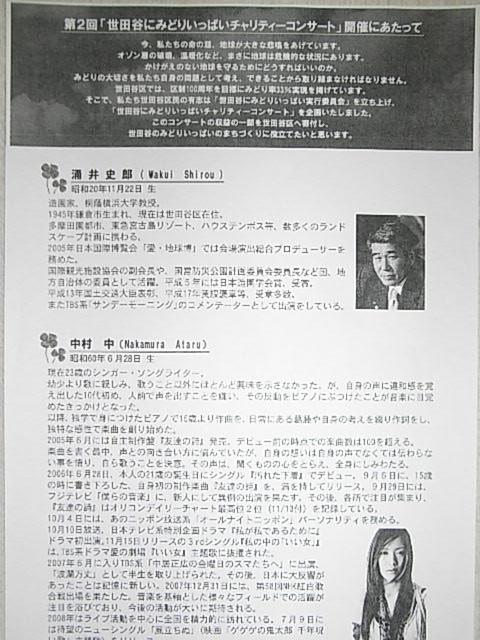 第2回「世田谷にみどりいっぱいチャリティーコンサート」