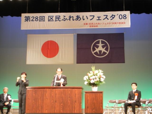 第28回区民ふれあいフェスタ'08