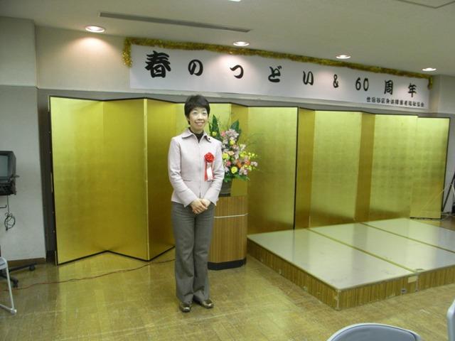 春のつどい(世田谷区身体障害者福祉協会60周年)