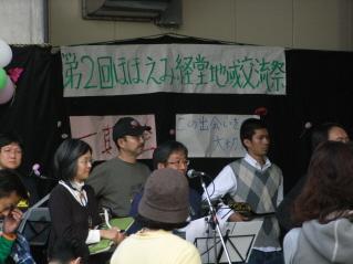 2回ほほえみ経堂地域交流祭