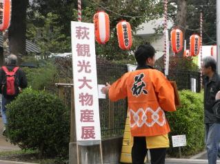 吉田松陰没後150周年記念・幕末維新まつり