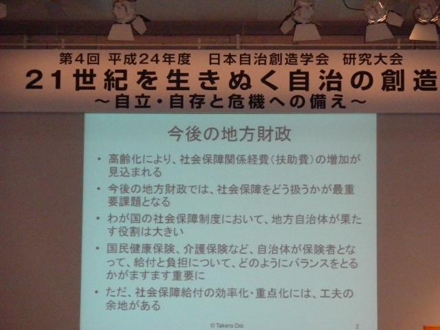 足元の自治を考え、日本を底上げ!