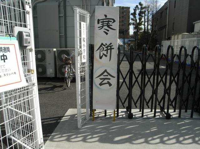 桜小学校「寒餅会」