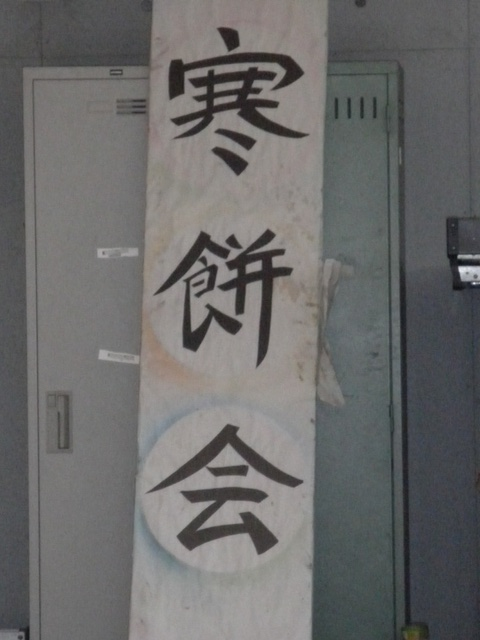 区立桜小学校 寒餅会