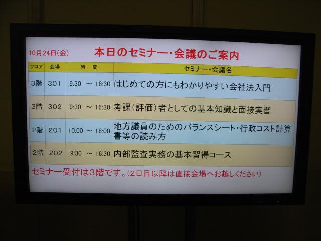 バランスシート・行政コスト計算書等の読み方講座