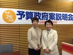 平成26年度予算政府案説明会(2014.2.7)