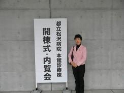 東京都立松沢病院新棟を視察